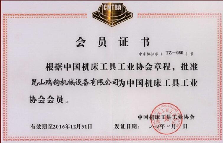 机床协会会员证书
